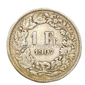 1 פראנק 1907 מכסף 0.835, שוויץ - הוטבעו רק 800,000 יחידות
