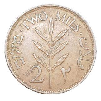 2 מיל 1941, מנדט הבריטי