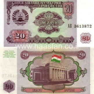 20 רובל 1994, טג'יקיסטן - UNC