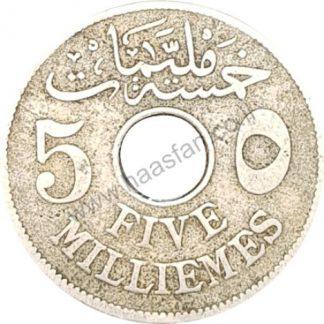 5 מיליימס 1917, מצריים