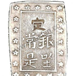 מטבע (מטיל) איצ'יבו-ג'ין היפני - מטבע סמוראי מכסף (1837 - 58) מטבע מעידן הטמפו של יפן