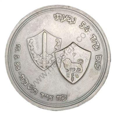 """מדליית ארד - כנס חטיבת גבעתי 1988 (תשמ""""ח)"""