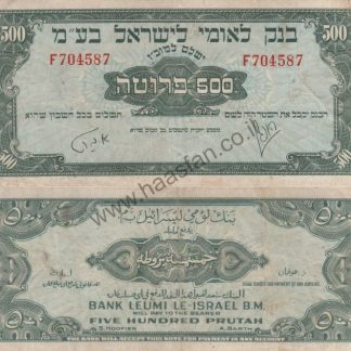 """500 פרוטה 1952 (תשי""""ב), ישראל - סדרת בנק לאומי לישראל בע""""מ - VF"""