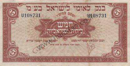 """5 לירות 1952 (תשי""""ב), ישראל - סדרת בנק לאומי לישראל בע""""מ - VF"""