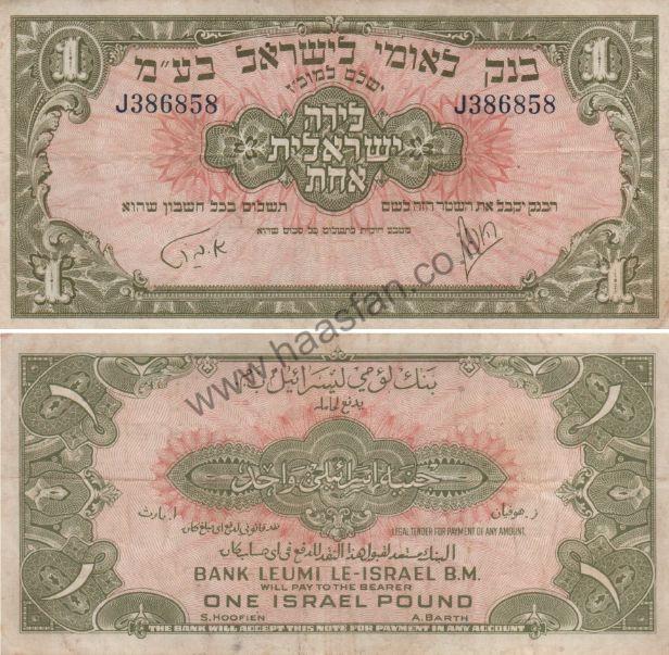 """1 לירה 1952 (תשי""""ב), ישראל - סדרת בנק לאומי לישראל בע""""מ - VF/XF"""