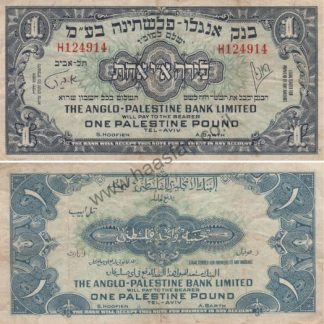 """1 לירה 1948 (תש""""ח), ישראל - סדרת בנק אנגלו פלשתינה בע""""מ - VF"""