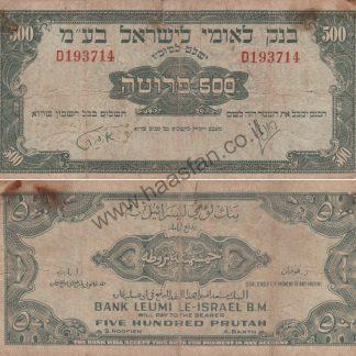 """500 פרוטה 1952 (תשי""""ב), ישראל - סדרת בנק לאומי לישראל בע""""מ - F"""