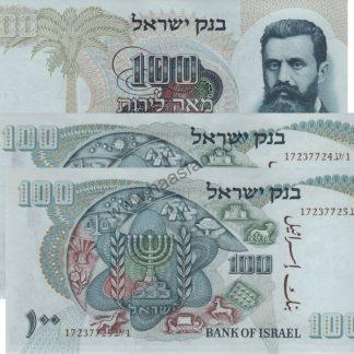 2 שטרות 100 לירות 1968, ישראל עם מספרים עוקבים (סדרת האישים) - UNC