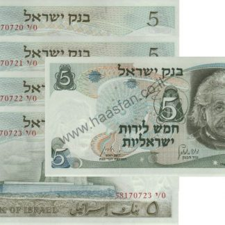 4 שטרות 5 לירות 1968 (איינשטיין), ישראל עם מספרים עוקבים - UNC