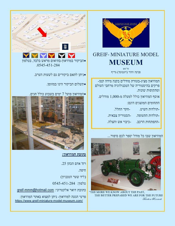 מוזיאון דגמים
