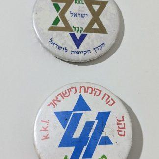 """סיכות קק""""ל 41 לישראל"""