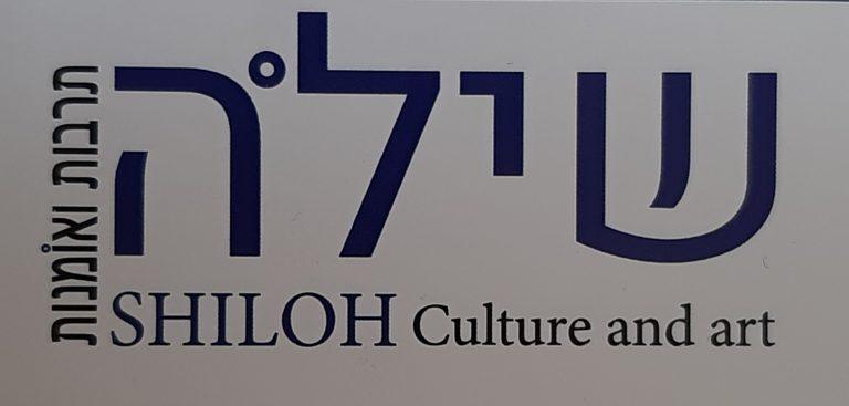שילה - תרבות ואומנות