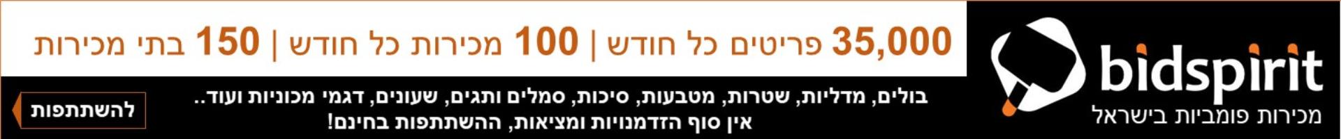 בידספיריט - באנר דסקטופ