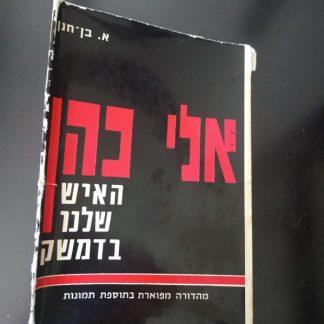 ספר על אלי כהן משנת 1967
