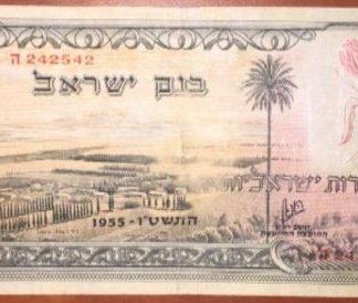 שטר של 10 לירות ישראליות
