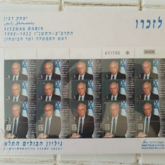 גיליון בולים מלא הודפס ב14.11.1995 בנוסף סדרת מטבעות של אישים בישראל