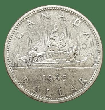 1 דולר 1965, קנדה - כסף 0.800