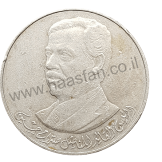 250 פילס 1980, עיראק - שנה לנשיאות של סדאם חוסיין