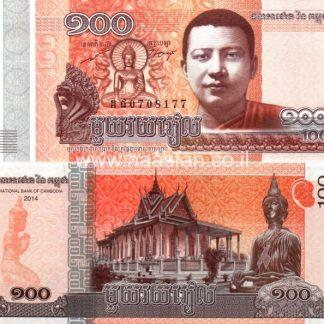 100 ריאלס 2014, קומבודיה - UNC