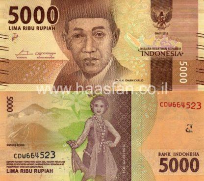 5000 רופי 2016, אינדונזיה - UNC