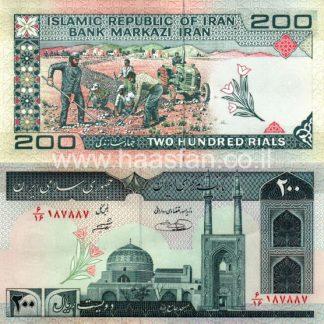 200 ריאלס 2003, אירן - UNC