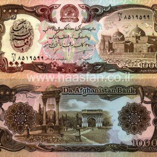1000 אפגאניס 1991, אפגניסטן - UNC