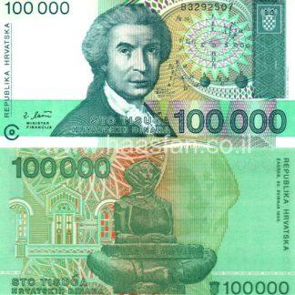 100000 דינרס 1993, קרואטיה - UNC