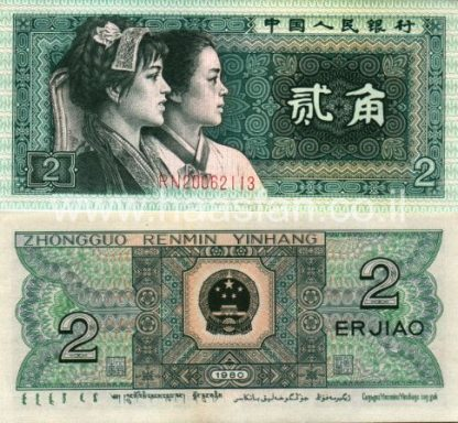 2 ג'יאו 1980, סין - UNC