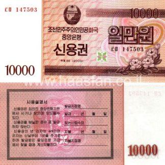 10000 וואן 2002, צפון קוריאה - UNC