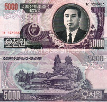 5000 וואן 2006, צפון קוריאה - UNC