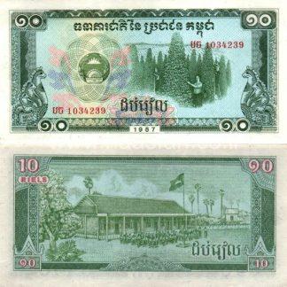 10 ריאלס 1987, קומבודיה - UNC