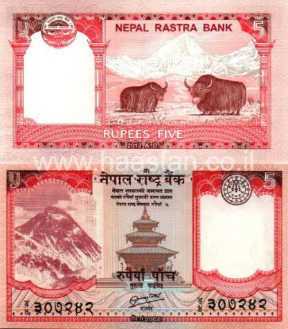 5 רופי 2012, נפאל - UNC