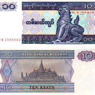 10 קיאט 1996, מיאנמר (בורמה) - UNC