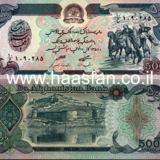 500 אפגאניס 1991, אפגניסטן - UNC