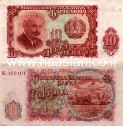 10 לבה 1951, בולגריה - UNC