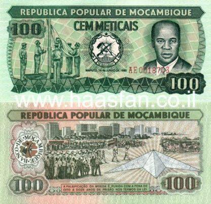100 מטיקאיס 1980, מוזמביק - UNC