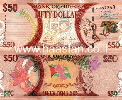 50 דולר 2016, גיאנה - UNC