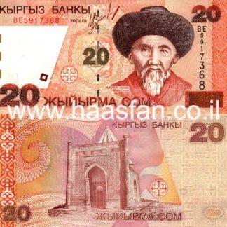 20 סום 2002, קירגיזסטן - UNC