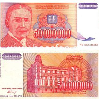 50000000 דינארה 1993, יוגוסלביה - UNC