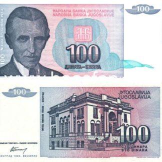 100 דינארה 1994, יוגוסלביה - UNC