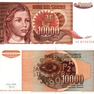 10000 דינארה 1992, יוגוסלביה - UNC