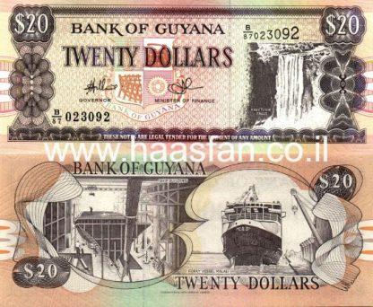 20 דולר 1996, גיאנה - UNC