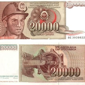 20000 דינארה 1987, יוגוסלביה - UNC
