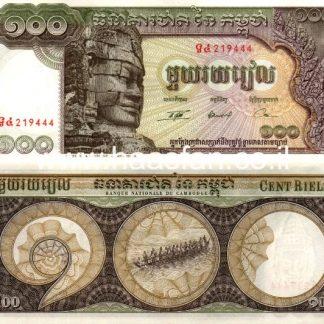 100 ריאלס 1972, קומבודיה - UNC