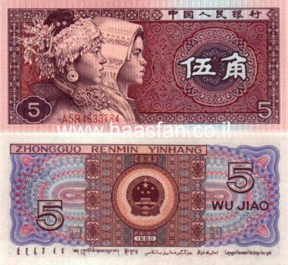 5 ג'יאו 1980, סין - UNC
