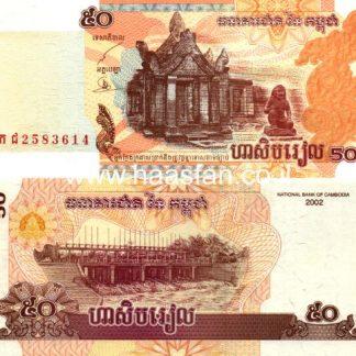 50 ריאלס 2001, קומבודיה - UNC
