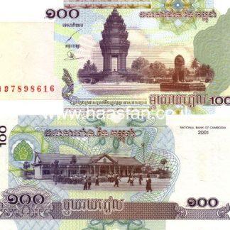 100 ריאלס 2001, קומבודיה - UNC
