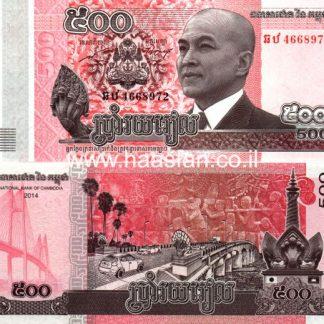 500 ריאלס 2014, קומבודיה - UNC