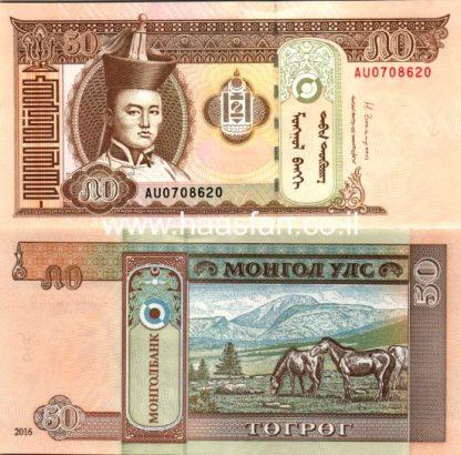 50 טוגרג 2016, מונגוליה - UNC