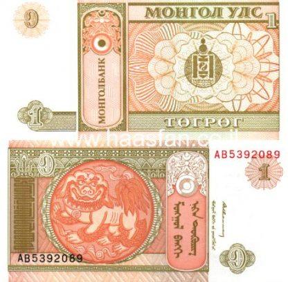 1 טוגרג 1993, מונגוליה - UNC
